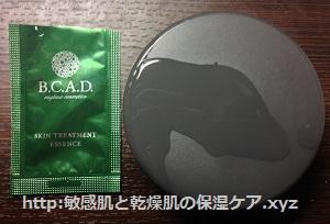 ユーグレナBCADトライアルセット化粧水