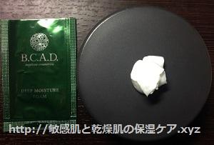 ユーグレナBCADトライアルセット洗顔料