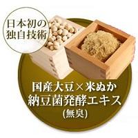 I'm PINCH(アイムピンチ)の主成分セラビオを構成する大豆と米ぬかと納豆菌