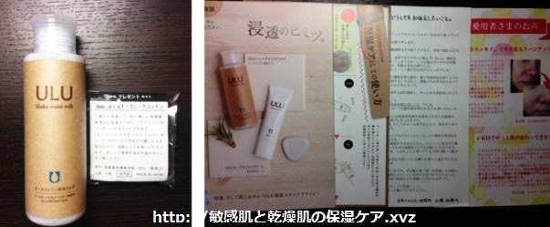 保湿化粧品ULU(ウルウ)の梱包品