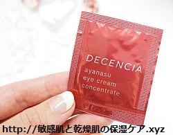 保湿・エイジングケア化粧品アヤナストライアルセットのアイクリームコンセントレート